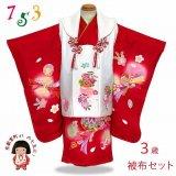 七五三 着物 3歳 フルセット 女の子 絵羽柄の被布コートセット 正絹【白赤xピンク赤、鈴】