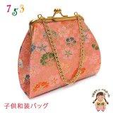 七五三 バッグ 子供用 金襴生地のバッグ 合繊【ピンク、市松に桜】