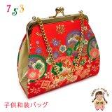 七五三 バッグ 子供用 金襴生地のバッグ 合繊【朱赤、桜と梅】