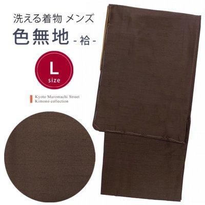 画像1: 着物 男性用 洗える着物 袷 メンズ 国産生地 紬風着物 Lサイズ【こげ茶】
