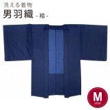 メンズ 羽織 紬調生地の洗える羽織単品 合繊 Mサイズ【紺】