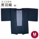 メンズ 羽織 紬調生地の洗える羽織単品 合繊 Mサイズ【黒紺】