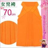 卒園式 入学式 七五三 に 7歳女の子用 無地袴 単品【オレンジ】 紐下丈70cm(120サイズ)