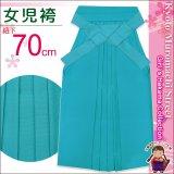 卒園式 入学式 七五三 に 7歳女の子用 無地袴 単品【ターコイズ】 紐下丈70cm(120サイズ)