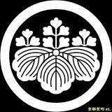 [貼り付け家紋(家紋シール)]丸に五三桐