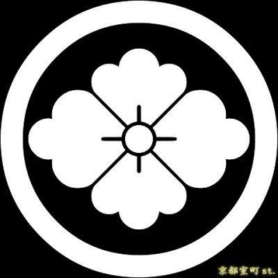 画像1: [貼り付け家紋(家紋シール)]丸に花菱