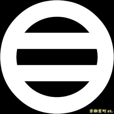 画像1: [貼り付け家紋(家紋シール)]丸に二つ引