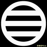 [貼り付け家紋(家紋シール)]丸に三つ引