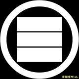 [貼り付け家紋(家紋シール)]丸に三木