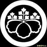 [貼り付け家紋(家紋シール)]丸に中陰五三の桐