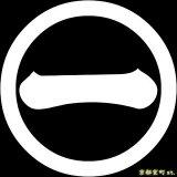 [貼り付け家紋(家紋シール)]丸に一の字