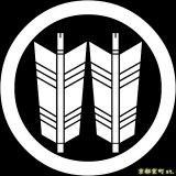 [貼り付け家紋(家紋シール)]丸に並び矢