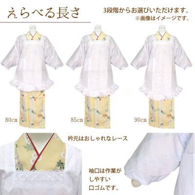 画像3: 割烹着 着物用 レース付きのかっぽう着 えらべる身丈5サイズ M/Lサイズ【ショートタイプ 白系】