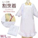 割烹着 着物用 レース付きのかっぽう着 えらべる身丈2サイズ M/Lサイズ【ロングタイプ 白系】
