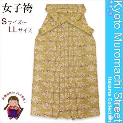 画像1: 卒業式に 女性用の金襴生地のオリジナル袴 選べる4サイズ (S/M/L/LL)【女郎花色 花柄】