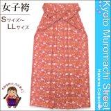卒業式に 女性用の金襴生地のオリジナル袴 選べる4サイズ (S/M/L/LL)【乾鮭色 バラ】
