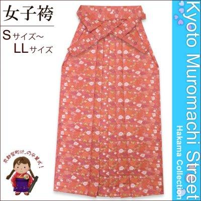 画像1: 卒業式に 女性用の金襴生地のオリジナル袴 選べる4サイズ (S/M/L/LL)【乾鮭色 バラ】