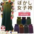 画像1: 卒業式に 国産 上質生地の無地ぼかし袴 選べる7色、4サイズ[S/M/L/2Lサイズ] (1)
