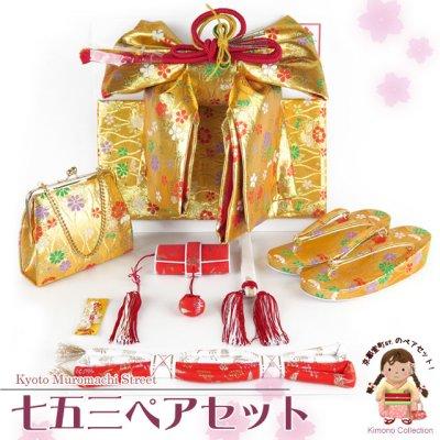 画像1: 七五三 7歳 女の子の結び帯&箱セコペアセット(大寸) 【金、立涌】