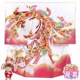 お宮参り 女の子 着物 日本製 赤ちゃんのお祝い着 (初着 産着) 正絹【白地、束ね熨斗】