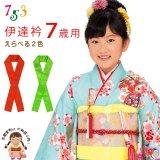 子供用 重ね襟 伊達襟 こども伊達衿 7歳用 七五三の四つ身の着物【黄緑or赤】