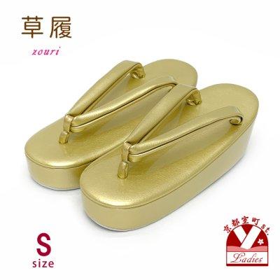 画像1: 草履 礼装用 シンプルな無地の草履 Sサイズ 【ゴールド】