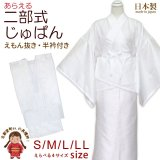 二部式 襦袢 半衿付き 二部式襦袢 衣文抜き 日本製 4サイズ(S M L LL)【白】