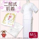 【肌着 着物用インナー】 二部式肌着 (礼装用 ガーゼ肌襦袢) M/L【白】