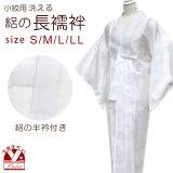 夏の着物に 小紋 訪問着用 絽の長襦袢 絽の衿付き M/Lサイズ【白】