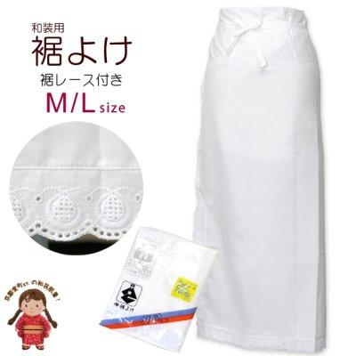 画像1: 【肌着 着物用インナー】 和装用裾よけ 御裾除け M/L【白】