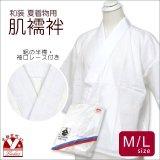 【肌着 着物用インナー】 スカイホワイト 夏用 和装肌襦袢(袖レース、絽の半衿付き) M/L【白】