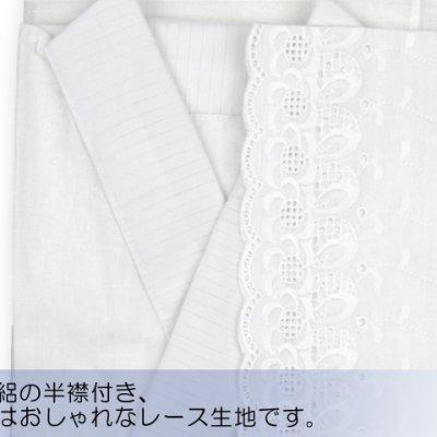 画像2: 【肌着 着物用インナー】 スカイホワイト 夏用 和装肌襦袢(袖レース、絽の半衿付き) M/L【白】