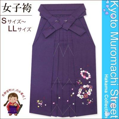 画像1: ≪在庫処分セール!現品限り≫ 卒業式 袴 女性用 刺繍入り袴【紫、花輪とさくらんぼ】