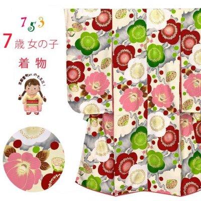 画像1: 七五三 着物 7歳 女の子 総柄 古典柄の四つ身 子供着物(合繊)【クリーム系、梅と椿】