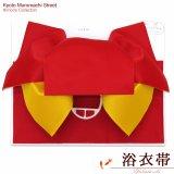 女性用浴衣帯 みやこ結び風の作り帯 日本製【赤×黄色】