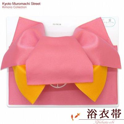 画像1: 女性用浴衣帯 リボン返し結びの垂れ付きの作り帯 日本製【ピンク×黄色】