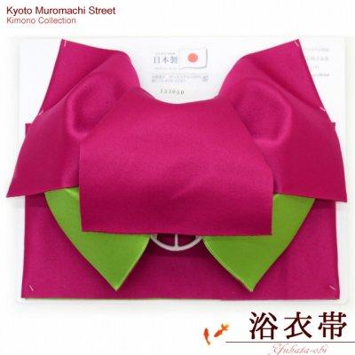 画像1: 女性用浴衣帯 リボン返し結びの垂れ付きの作り帯 日本製【チェリーピンク×黄緑】