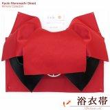 女性用浴衣帯 リボン返し結びの垂れ付きの作り帯 日本製【赤×黒】