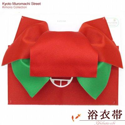 画像1: 女性用浴衣帯 リボン返し結びの垂れ付きの作り帯 日本製【赤×緑】