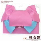 女性用浴衣帯 みやこ結び風の作り帯 日本製【ピンク×水色】