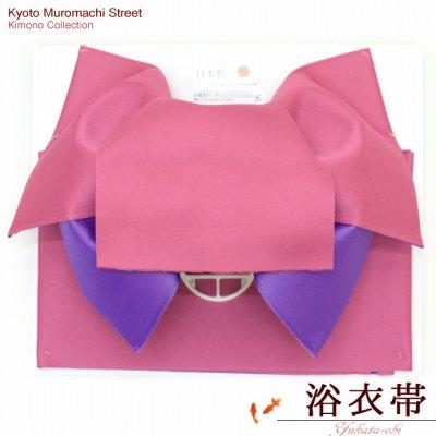 画像1: 女性用浴衣帯 リボン返し結びの垂れ付きの作り帯 日本製【桃×藤】