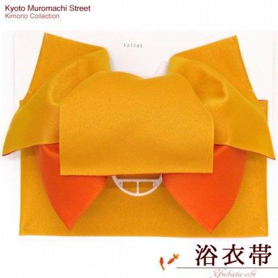 画像1: 女性用浴衣帯 リボン返し結びの垂れ付きの作り帯 日本製【黄色×オレンジ】