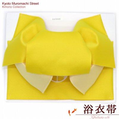 画像1: 女性用浴衣帯 リボン返し結びの垂れ付きの作り帯 日本製【レモン×クリーム】