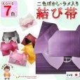 画像1: 浴衣 作り帯 レディース ラメ入りの浴衣帯 選べる色 (1)