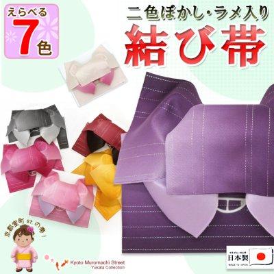 画像1: 浴衣 作り帯 レディース ラメ入りの浴衣帯 選べる色