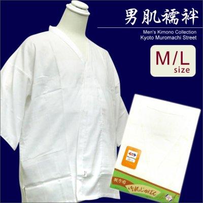 画像1: メンズ着物用インナー 男性用和装肌着 肌襦袢 肌じゅばん 日本製 M/Lサイズ【白】
