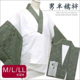 メンズ着物用インナー  粋な和柄の半衿付き半襦袢 半じゅばん 日本製 M/L/LLサイズ【ベージュ、家紋柄】