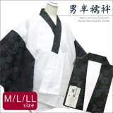 メンズ着物用インナー  粋な和柄の半衿付き半襦袢 半じゅばん 日本製 M/L/LLサイズ【黒灰、家紋柄】