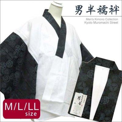 画像1: メンズ着物用インナー  粋な和柄の半衿付き半襦袢 半じゅばん 日本製 M/L/LLサイズ【黒灰、家紋柄】