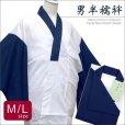 画像1: メンズ着物用インナー  半衿付き半襦袢 半じゅばん 日本製 M/Lサイズ【紺】 (1)